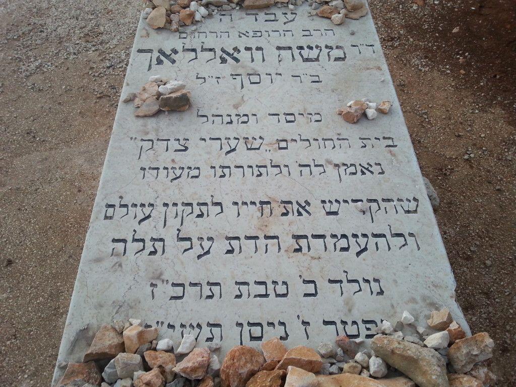 קברו של דר' ואלאך ליד בניין בית החולים הישן