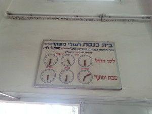 """שעוני זמני התפילות בביכנ""""ס חאג' יחזקאל. שימו לב לשמו המוסלמי של התורם ולתארו"""