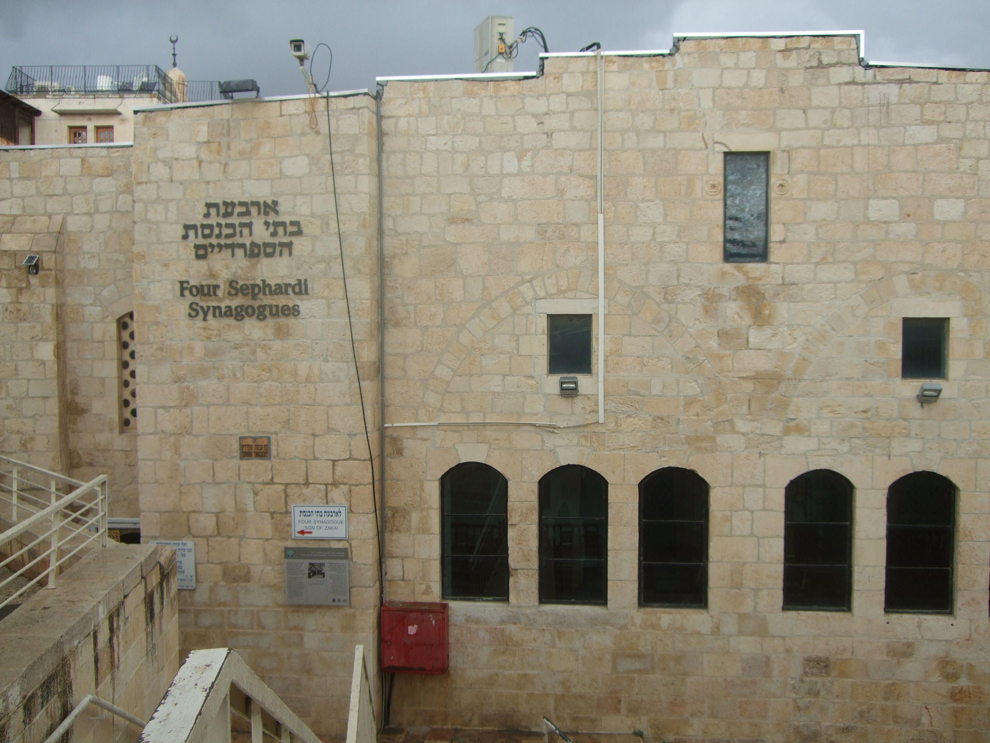 ניס סיור ברובע היהודי, הרובע היהודי, סיורים בירושלים, לימודי ירושלים, IT-14