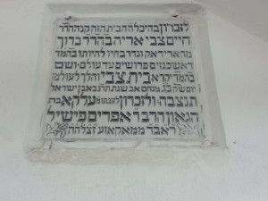 שלט ההקדשה בבית הכנסת