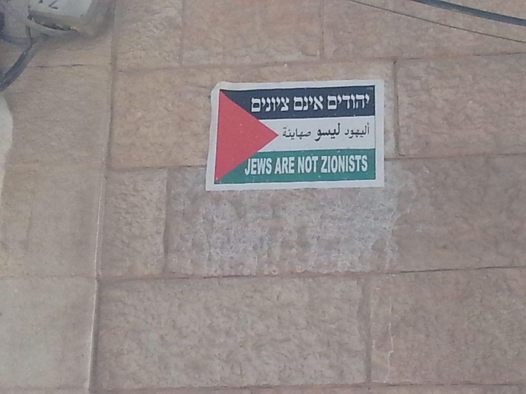 קנאות בשכונת מאה שערים ביום העצמאות 2015