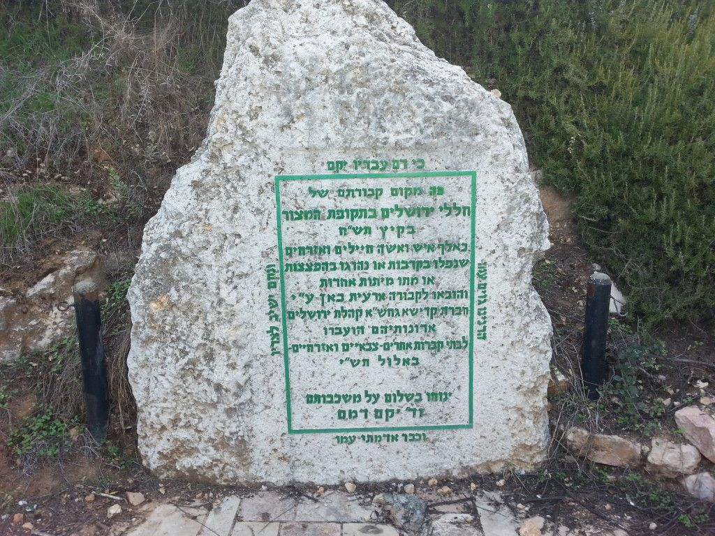 אנדרטה לנפטרים שהועברו לבתי קברות אחרים וביניהם החיילים שהועברו להר הרצל
