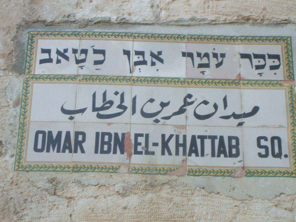 שלט ירדני עם תוספת ישראלית