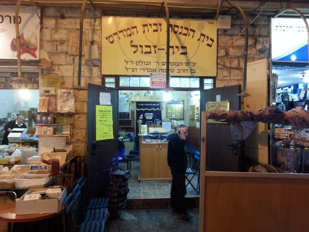 בית הכנסת בית זבול