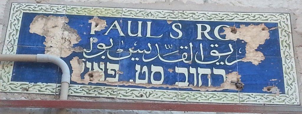 שלט קרמיקה מנדטורי (פעם רחוב סנט פאול היום רחוב שבטי ישראל)