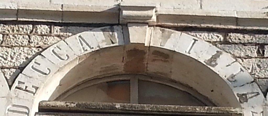 שם הבית על הקשת המרכזית