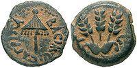 מטבעות אגריפס מירושלים