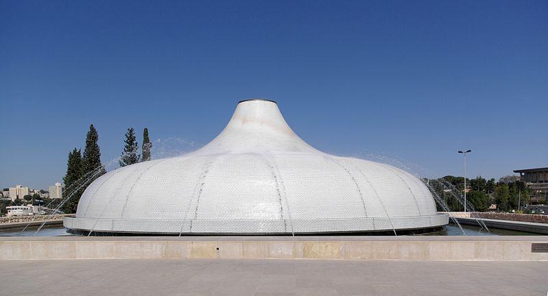 היכל הספר במוזיאון ישראל