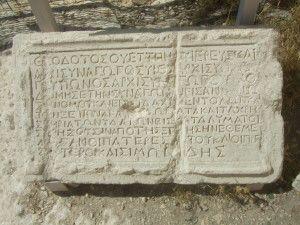העתק של כתובת תיאודוטוס