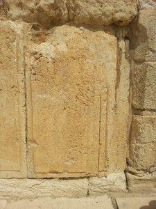 אבן המשקוף מתקופת בית שני שעליה הכתובת מהתקופה המוסלמית