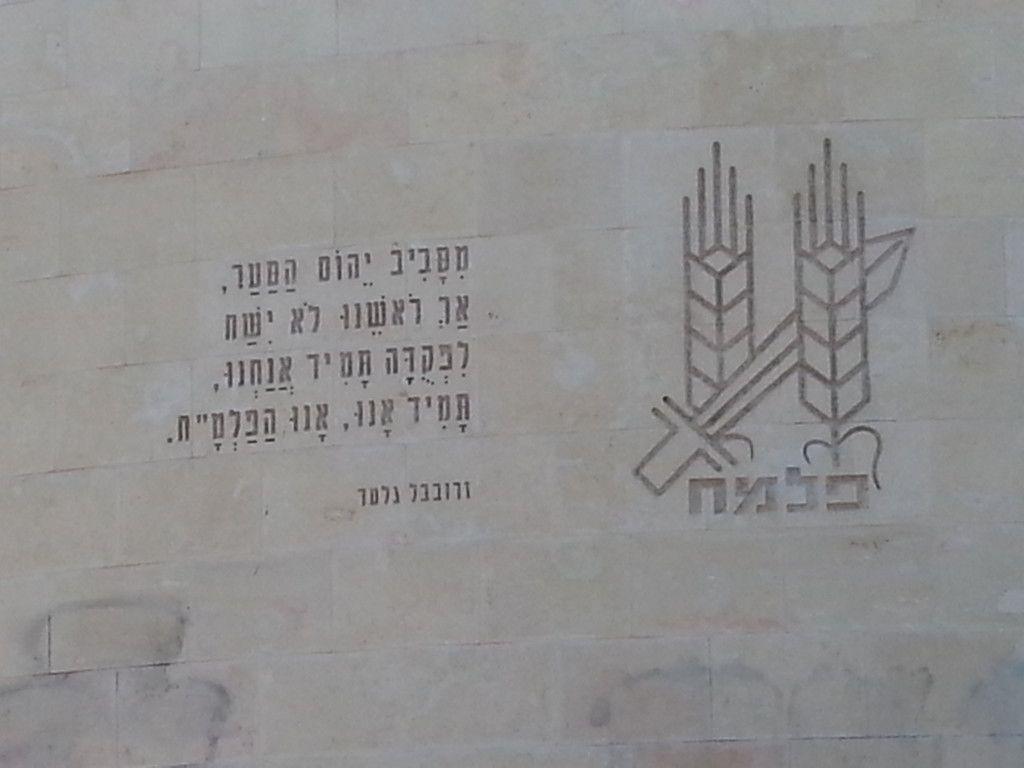 סמל החטיבה ובית משיר הפלמח על קיר החומה