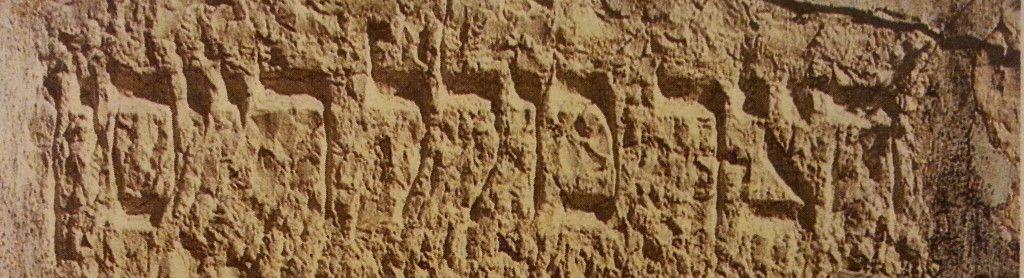 השלט של כולל רייסין בכניסה לחצר